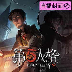 第五人格直播封面(10款)