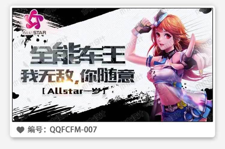 QQ飞车直播封面(15款)