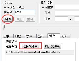 弹幕点歌插件如何修改缓存地址?