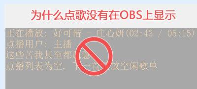 为什么点歌插件没有显示在OBS上?