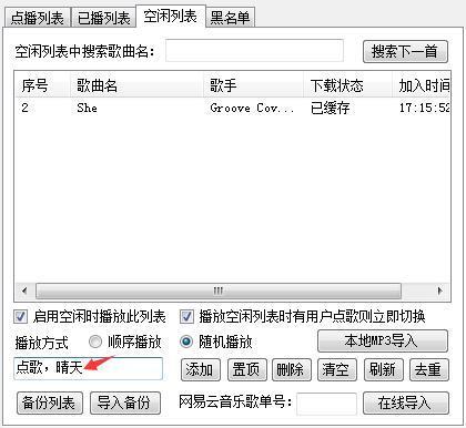 弹幕点歌插件使用图文教程