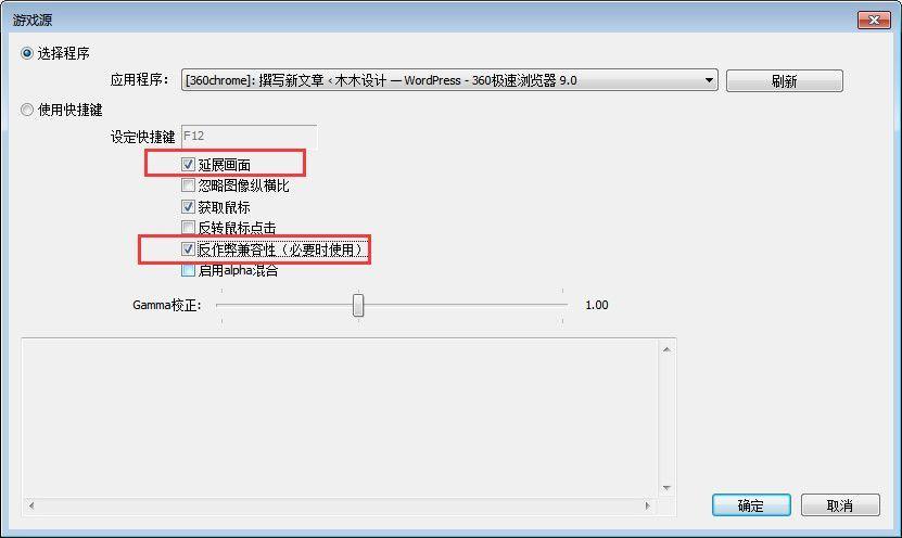 OBS经典版添加直播模板教程