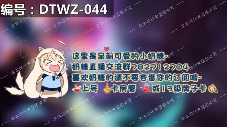 【动态文字】编号:DTWZ-044