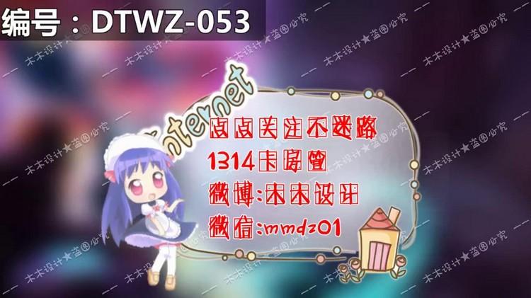 【动态文字】编号:DTWZ-053