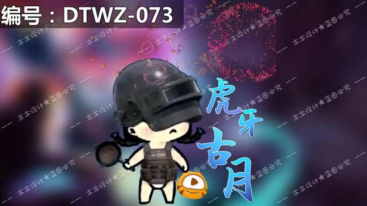 【动态文字】编号:DTWZ-073