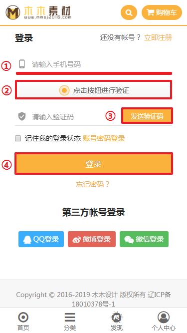 本站支持短信快速登录