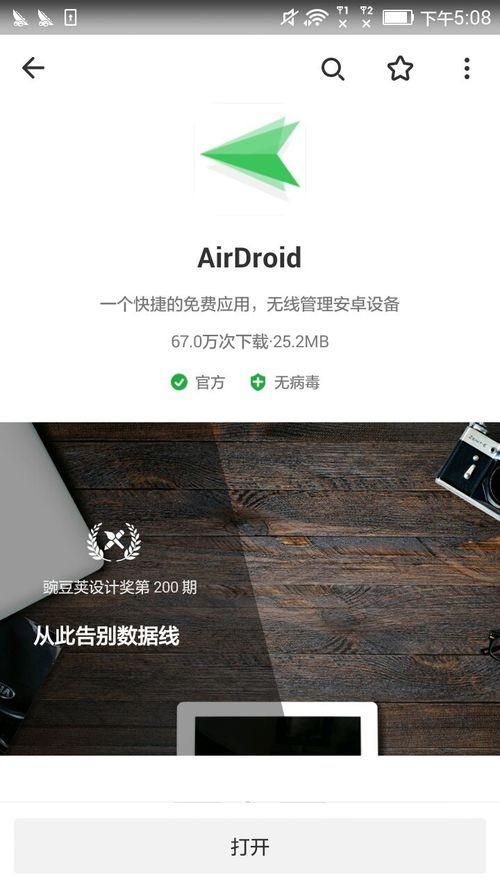 Airdroid安卓投屏教程